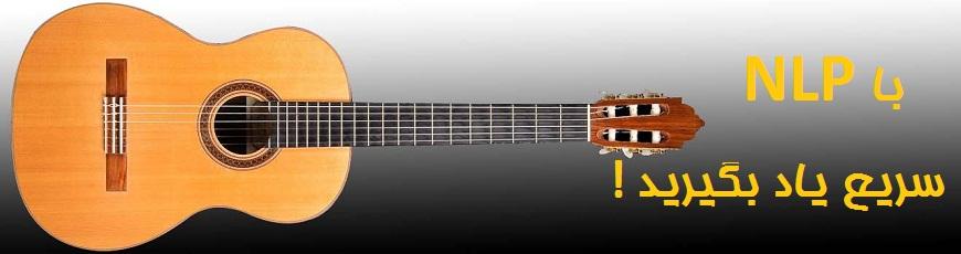 گیتار - اسلاید33