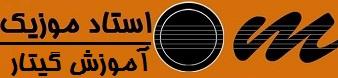استاد موزیک | آموزش گیتار - آموزش موسیقی