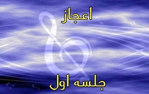 دانلود اعجاز-1