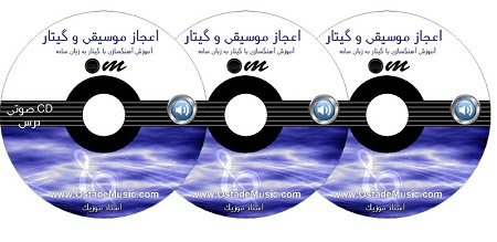 سی دی صوتی بسه اعجاز 2