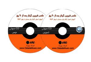 CD آموزش گیتار