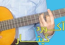 آکورد-گیتار-بنر