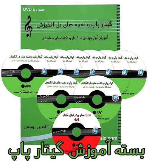 جزوه-گیتار-پاپ-CDs-LQ-بنر