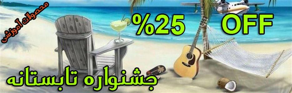 ۲۵% تخفیف جشنواره تابستانه