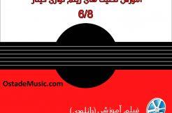 آموزش ریتم گیتار 68