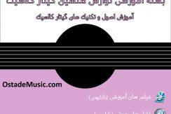 بسته آموزشی نوازش دلنشین گیتار کلاسیک