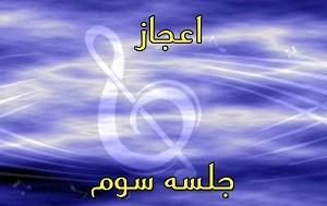 دانلود اعجاز-3