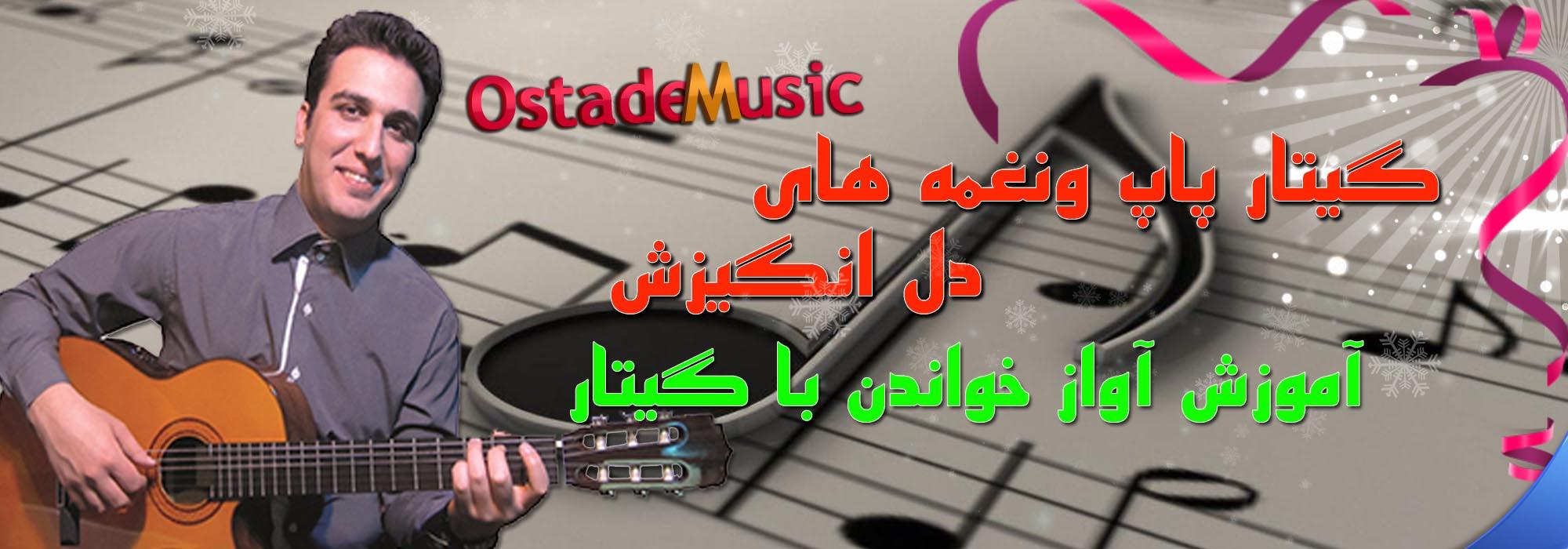 گیتار پاپ و نغمه های دل انگیزش